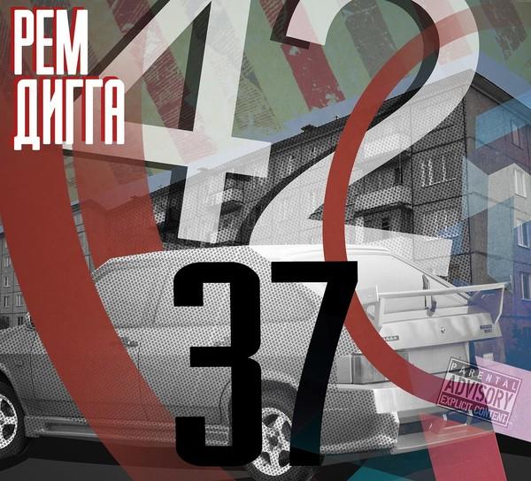 """Рем Дигга - """"42/37"""" (2016)."""