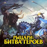 Скриншот игры Рыцари: Битва Героев