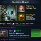 Врата Драконов